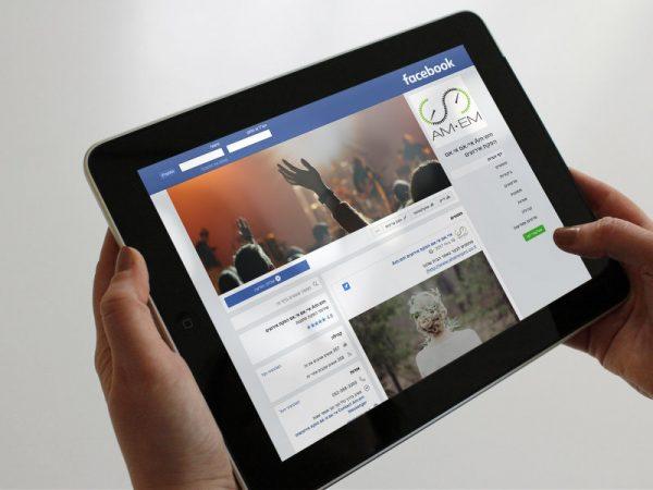 ניהול רשתות חברתיות ל AM:EM