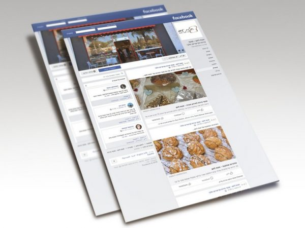 ניהול דף פייסבוק חנות לחם