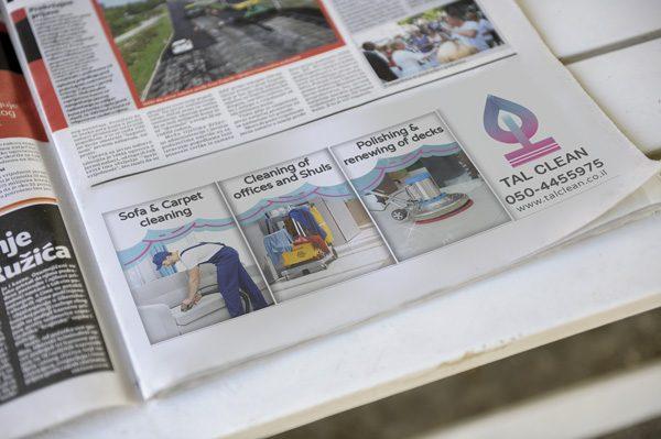 עיצוב מודעה לעיתון גרוזלם