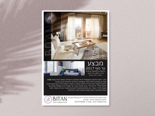 קמפיין פרסום לוילונות ביתן