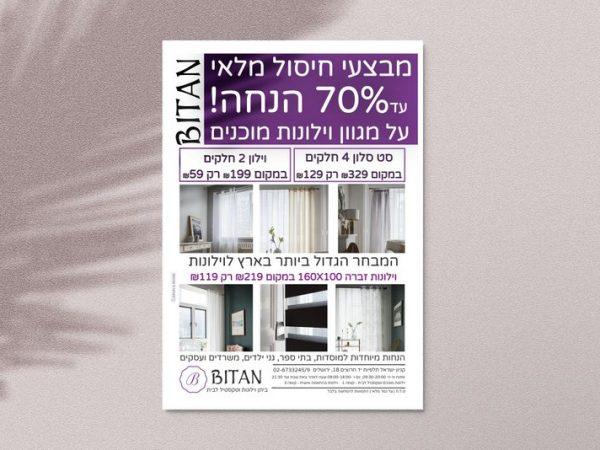 קמפיין מבצעים לוילונות ביתן