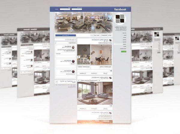ניהול רשתות חברתיות לחנות רהיטים בית אלברט