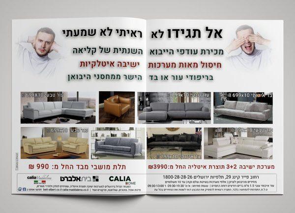 קמפיין עיתונות למכירת עודפים קליאה