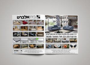 משרד פרסום | פרסום בעיתונות