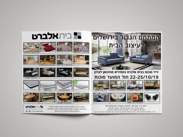 פרסום בעיתון לחנות רהיטים