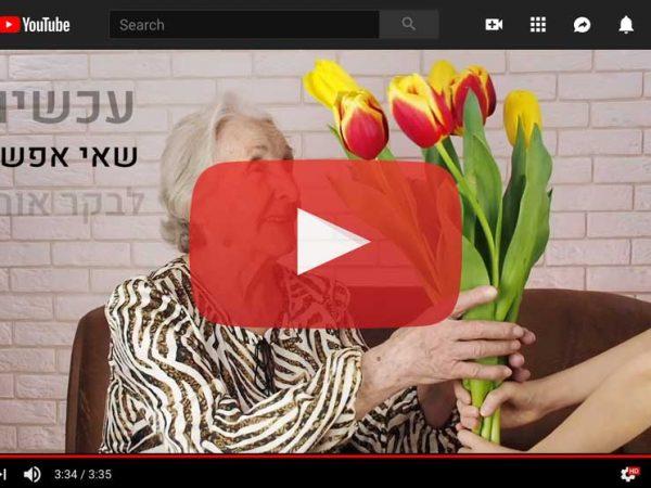 קמפיין לחנות פרחים