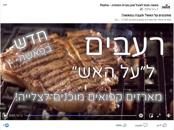 סרטון פרסומת לפסייבוק