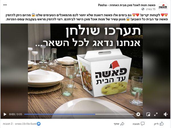קמפיין למשלוחי אוכל מוכן