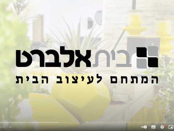 סרטון פרסום לחנות רהיטים